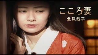 北見恭子 - こころ妻