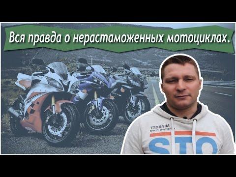 Вся правда о нерастаможенных мотоциклах