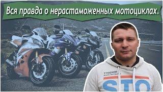 Вся правда о нерастаможенных мотоциклах(В этом видео вы узнаете как нечестные продавцы маскируют краденные мотоциклы под словом