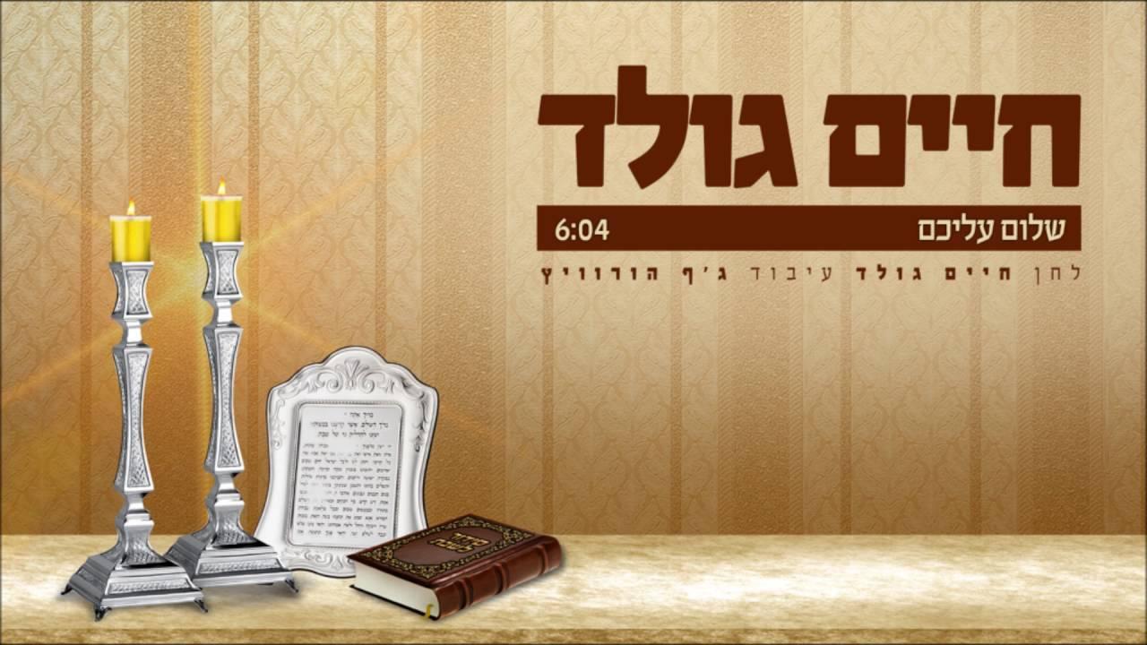 חיים גולד - שלום עליכם  - Chaim Gold - Shalom Aleichem