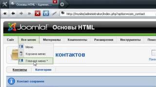 Видео книга «Уроки Joomla! 1.5.x»  Урок 07
