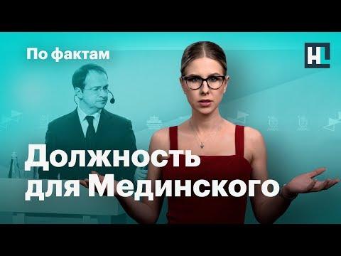 🔥 Должность для Мединского. Идеи для «Единой России». Сосновская и Котов