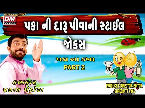 Gujarati Jokes 2017 Latest New  Mari Same Pivo  Prakash Mandora   COMEDY GUJARATI VIDEOS
