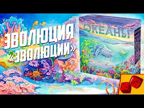 ОКЕАНЫ (Oceans) - Эволюция «Эволюции»
