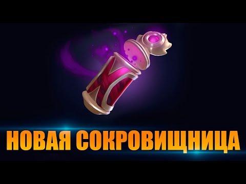 НОВАЯ СОКРОВИЩНИЦА TREASURE OF THE CARMADE  CASCADE DOTA 2 thumbnail