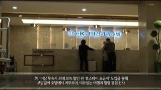한국교직원공제회 더케이 설악산 가족호텔 휴스테이 소개 …