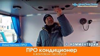 Вахталық Автобус Камаз 43118-46, кондиционер
