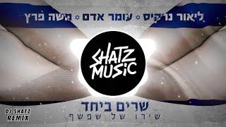 ליאור נרקיס & עומר אדם & משה פרץ - שרים ביחד - שירו של שפשף (Shatz Remix)