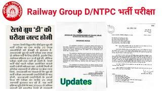 Group D exam updates. NTPC 7th phase exam date। railway exam date