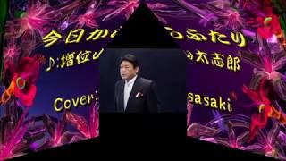 増位山太志郎 - 今日からふたり