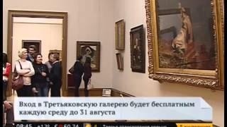 По средам вход в Третьяковку на Крымском Валу будет бесплатным