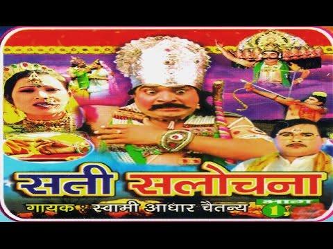 Sati Sulochna Part 1   सती सुलोचना भाग 1 ॥ Musical Story Of Ramayan Kissa Natak