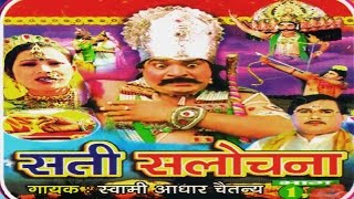 Sati Sulochna part 1 | सती सुलोचना भाग 1 ॥ musical story of ramayan kissa natak