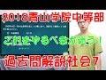 青山学院中過去問解説 の動画、YouTube動画。