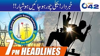 Warning for Electric Thief!  - News Headlines | 7:00pm | 19 July 2019 | City 42