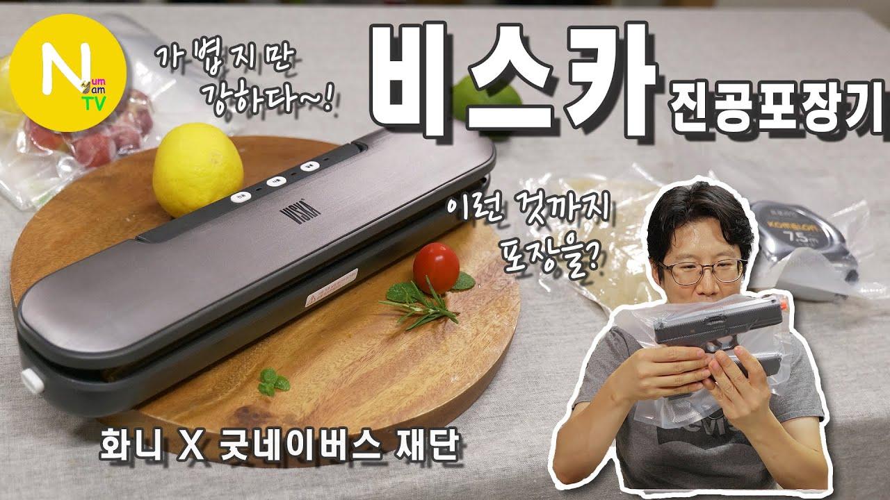 [ 화니 X 굿네이버스 글로벌임팩트 ] 저렴하고 힘 좋은 '비스카 진공포장기' / 진공포장기 / 수비드 / 아마자케 / Asia Food / 화니의 주방 / 늄냠TV