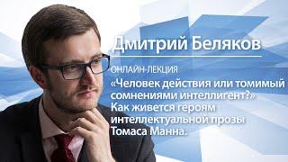 Человек действия или томимый сомнениями интеллигент? | Дмитрий Беляков