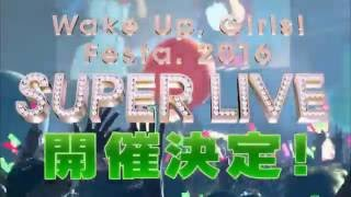Wake Up, Girls!Festa. 2016 SUPER LIVE CM(島田真夢ver.)