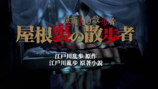 【屋頂上的散步者 The Crawler in the Attic 】DVD 5/26 鑿開人心 明智小五郎 検索動画 27