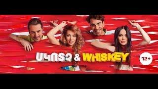 Scotch & Whiskey / Սկոտչ եւ վիսկի /Скотч и виски  / 2015 / HD / 12+(ՍԿՈՏՉ&WHISKEY Նոր կինոկատակերգություն: Նրանք պայքարում են փշրվող զգացմունքների համար... Նրանք պայքարում են..., 2016-01-03T23:54:05.000Z)