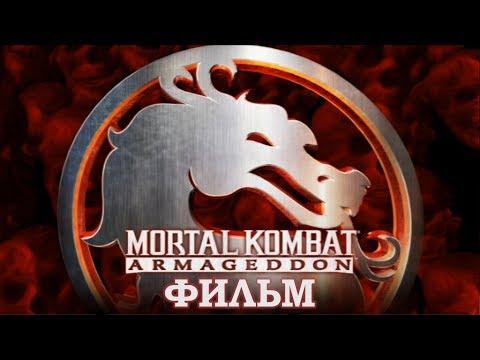 Mortal Kombat: Armageddon (ФИЛЬМ / THE MOVIE / + БОНУСЫ) [RUS] 1080p/60
