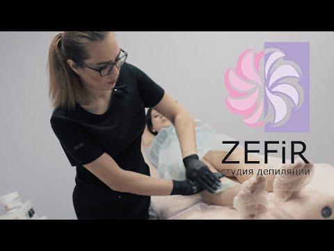 Студия депиляции ZEFIR