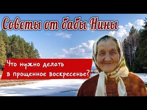 Советы от бабы Нины  - Что нужно делать в прощенное воскресенье?