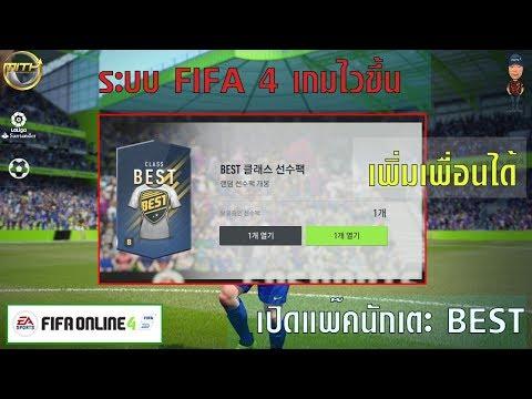 CBT รอบ 2 FIFA ONLINE 4 มีอะไรปรับเยอะเลยครับ มาชมกันว่ามีอะไรบ้าง !!