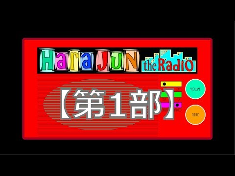 Radio 78 第1部