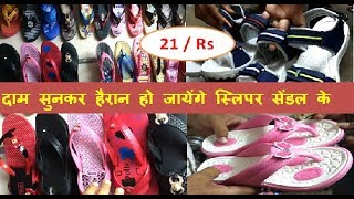 Cheapest footwear - shoes, sandals, slippers ect -  wholesaler in  Kolkata