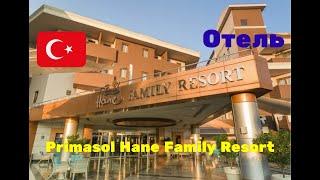 Отель Primasol Hane Family Resort Турция Сиде 2019