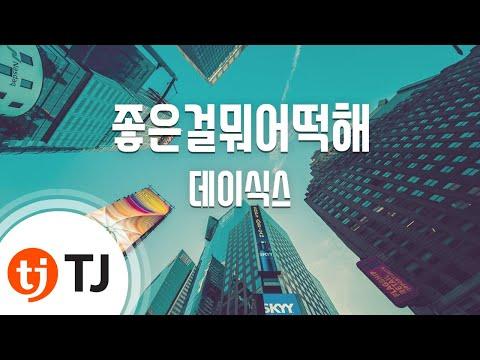 [TJ노래방] 좋은걸뭐어떡해 - 데이식스 / TJ Karaoke