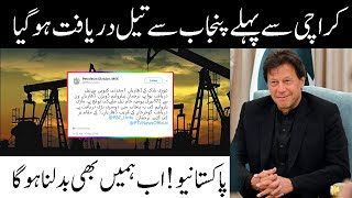 New Oil Discovery In Punjab Pakistan - Oil Reserve In Pakistan