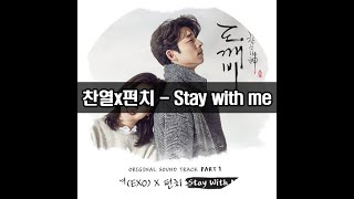 (Sub) 찬열&펀치 -  Stay With Me