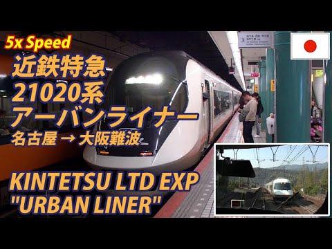 5x KINTETSU LTD EXP