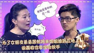 NEW 涂磊情感 大声说出来 第156期 弟弟竟然为了女朋友将亲姐姐推到在地 涂磊称 你要学会放手 CBG重庆广播电视集团官方频道