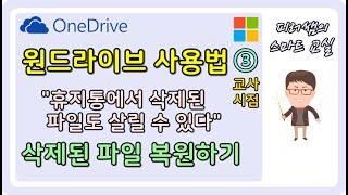 [OneDrive] 원드라이브 사용법 3편 - 파일 복…