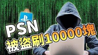 《 聊天片 》PSN 被盜刷了 10000 塊|微星 MSI 電競滑鼠抽獎