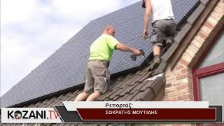 Αποθήκευση ενέργειας από φωτοβολταϊκά στον Δήμο Κοζάνης