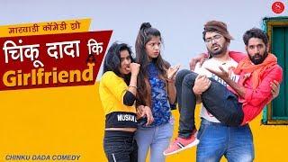 Chinku Dada Ki Girlfriend Comedy - Mahendra Singh   चिंकू दादा कि गर्लफ्रेंड   Surana Comedy Studio