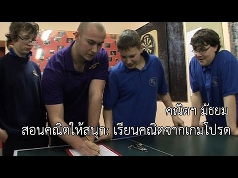 คณิตฯ มัธยม สอนคณิตให้สนุก : เรียนคณิตจากเกมโปรด