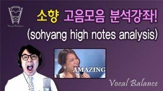 [보컬밸런스] 소향 고음모음 분석강좌! (sohyang high notes analysis )