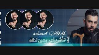 لاتاشريلي بعيونج - جديد الفنان محمد الشيخ 2020 توزيع jano