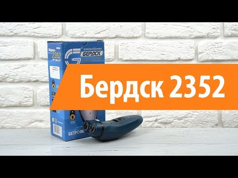 Распаковка Бердск 2352 / Unboxing Бердск 2352