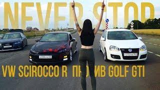 ГОНКА VW Scirocco R ПРОТИВ Golf GTi 200hp 2.0 ПРОТИВ 200+hp 1.4tsi