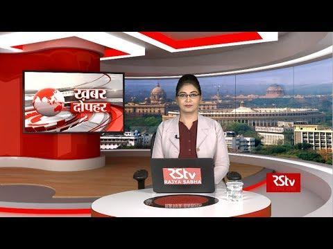 Hindi News Bulletin   हिंदी समाचार बुलेटिन – June 13, 2019 (1:30 pm)