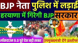 BJP नेता और पुलिश में भयंकर लड़ाई | हरियाणा में गिरेगी BJP