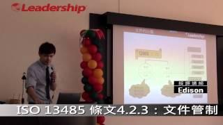 ISO 13485:2003條文重點講解 by 領導力企管(2012年4月)