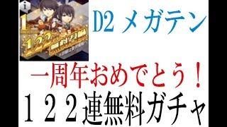 【D2メガテン】一周年記念!無料122連ガチャ