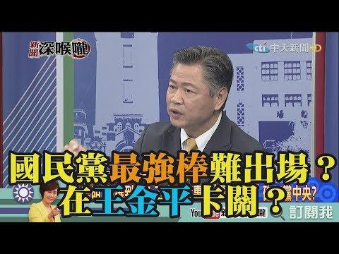 《新聞深喉嚨》精彩片段 國民黨最強棒難出場?在王金平卡關?